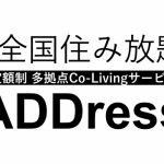 全国住み放題「ADDress」って何?シェアハウスとの違いを解説