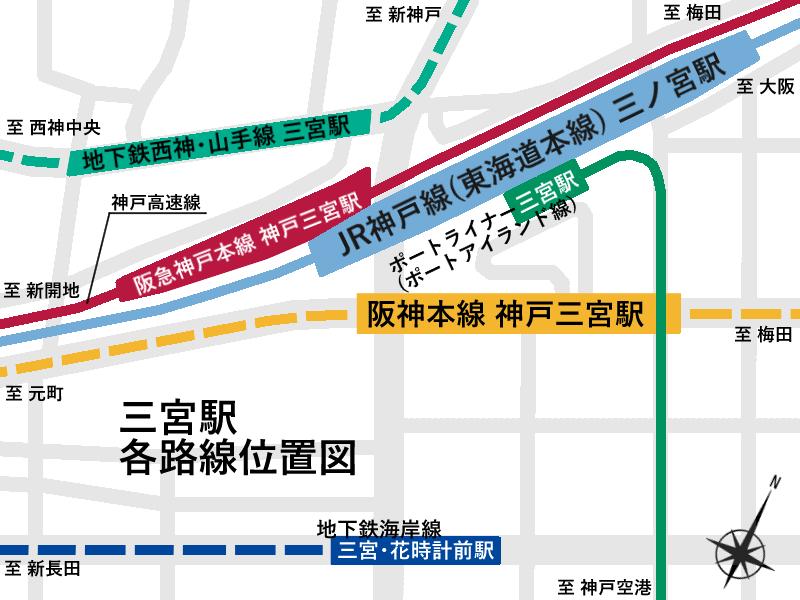 神戸三宮駅路線