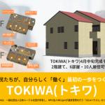 日本に逃れた難民たちが、自分らしく「働く」ためのシェアハウス『TOKIWA』の紹介